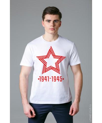 Футболка мужская белая «Звезда 1941-1945»