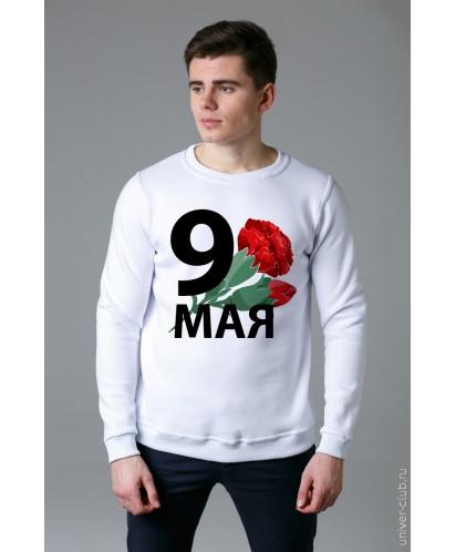 Свитшот мужской белый «9 мая - тюльпаны»
