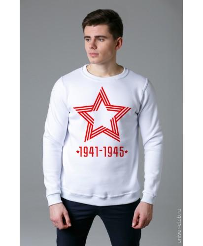 Свитшот мужской белый «Звезда - 1941-1945»