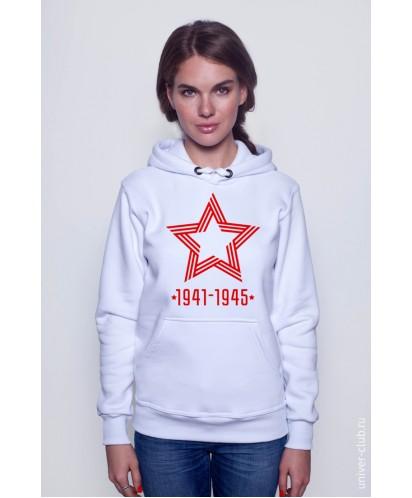 Толстовка женская белая «Звезда - 1941-1945 »