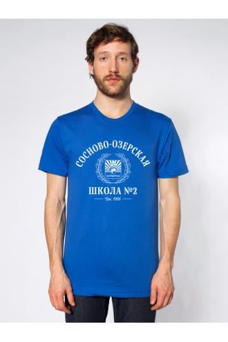 Футболка СОСОШ №2 (Сосново-Озерское)