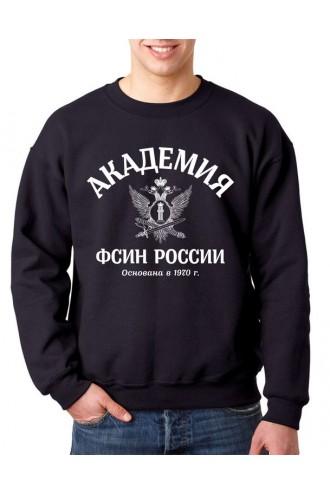 Свитшот мужской Академии ФСИН России черный
