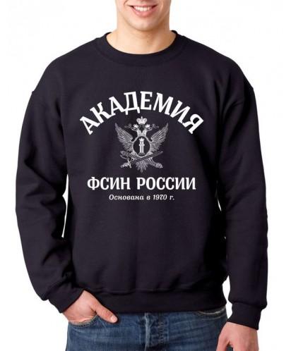 Свитшот Академии ФСИН России (принт 2)