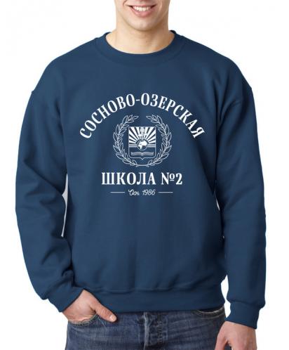 Свитшот СОСОШ №2 (Сосново-Озерское)